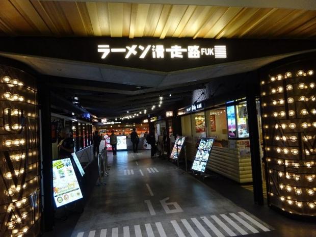 一幸舎@博多空港 (6)