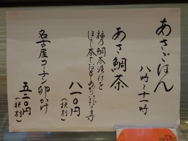 鯛茶福乃@名古屋 (1)