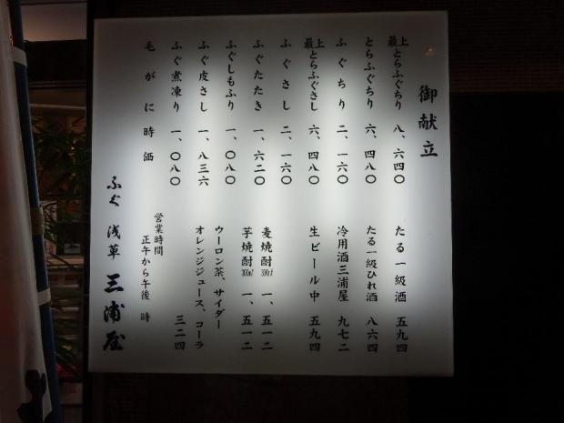 三浦屋@浅草 (4)
