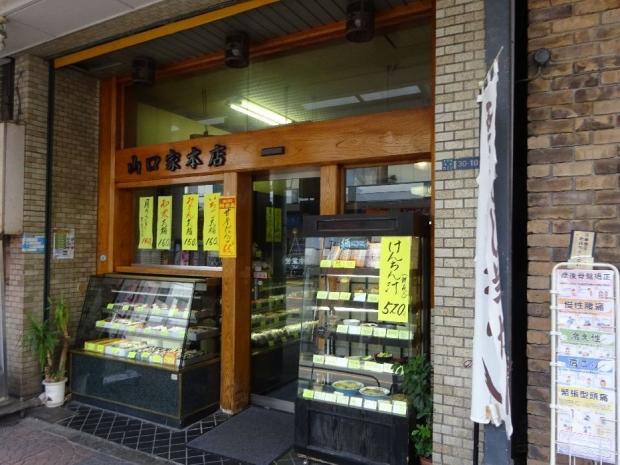 山口家本店@浅草 (6)