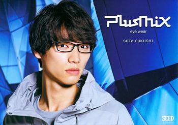 Plusmix_福士蒼汰1