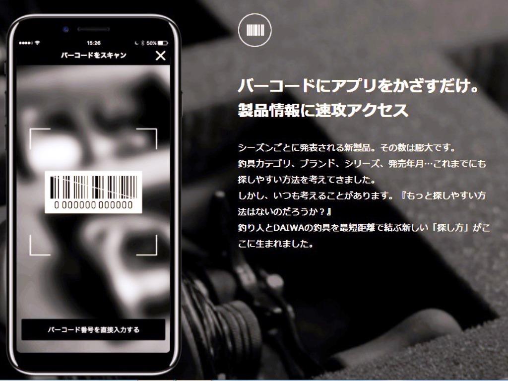 バーコードダイワアプリ