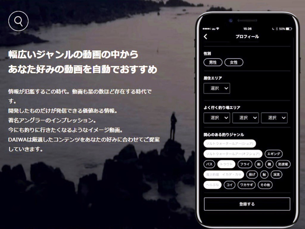 動画ダイワアプリ
