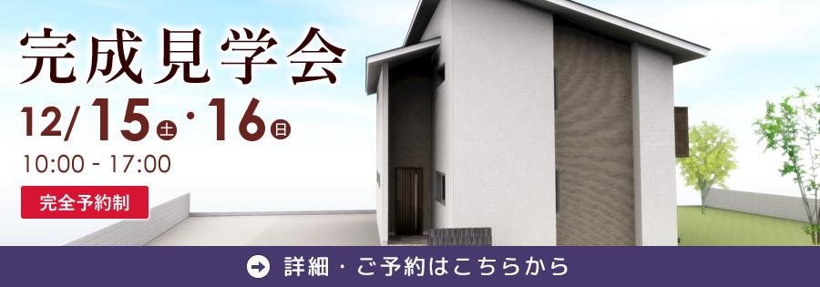 bnr-openhouse201812.jpg