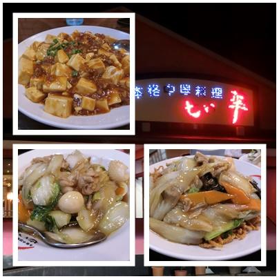 中華料理精華1