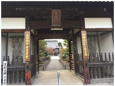 72番札所曼荼羅寺12