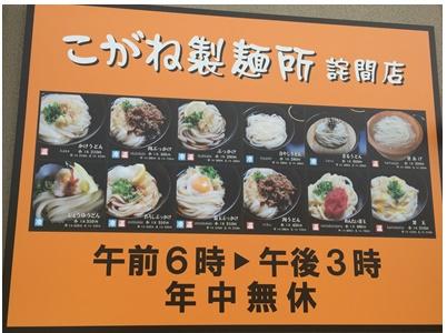 詫間こがね製麺所2