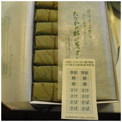 たなかの柿の葉寿司1