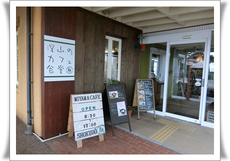 深山のカフェ食堂1