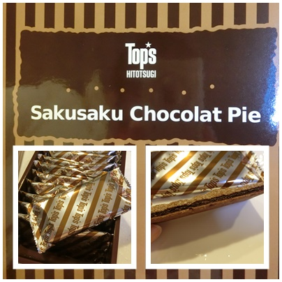 サクサクチョコレートパイ1