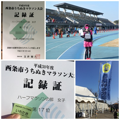 うちぬきハーフマラソン7