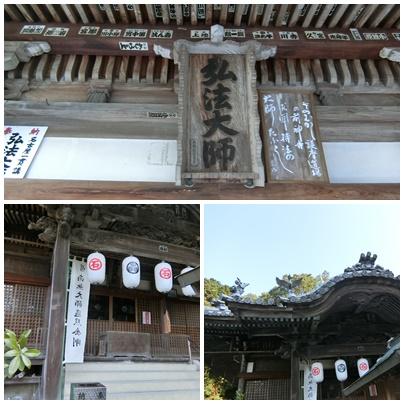 前神寺1(大師堂2)