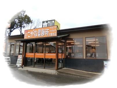 こがね製麺所1