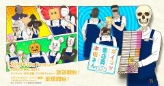 181118 アニメ「ガイコツ書店員 本田さん」
