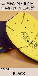 マックスフリッツ CE規格メモリーフォームプロテクター肘用