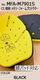 マックスフリッツ CE規格メモリーフォームプロテクター膝・肩用