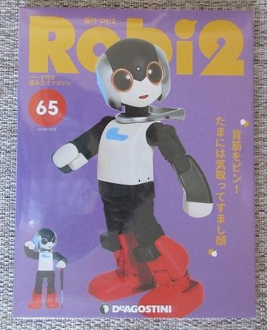 1 ロビ2 65号