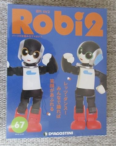 8 ロビ2 67号