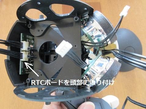 15 RTCボードを頭部に取り付け