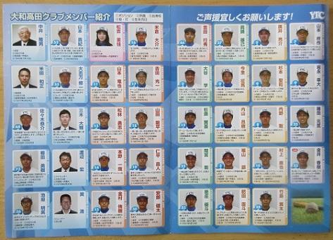 5 大和高田クラブ パンフレット