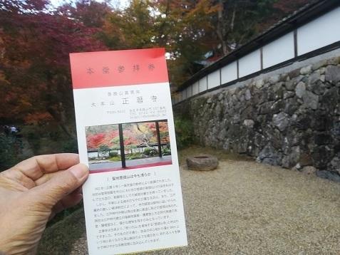 5 正暦寺