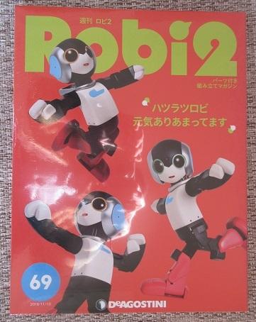 1 ロビ69号