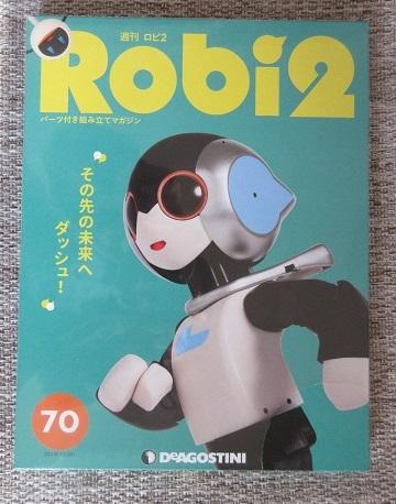 4 ロビ70号