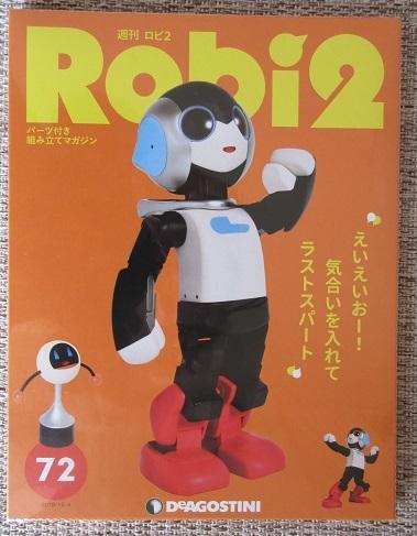 10 ロビ72号
