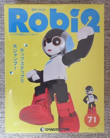 7 ロビ71号