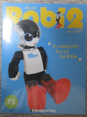 13 ロビ73号