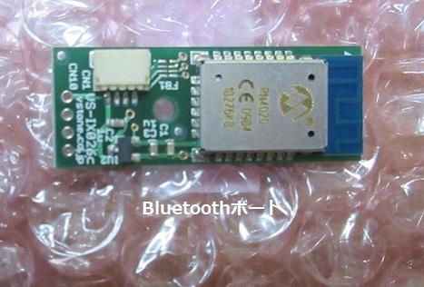 14 Bluetoothボード単体