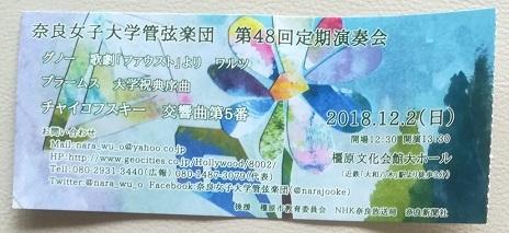 3 奈良女子大学コンサート