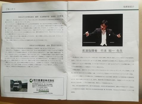 4 奈良女子大学コンサート・指揮者