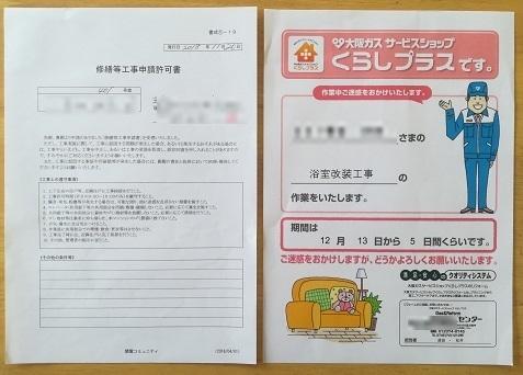 2 工事書類2