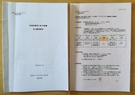 3 工事書類3