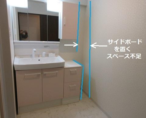 2 新しい洗面室の横