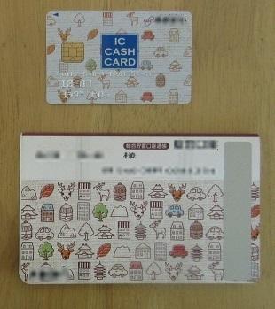 2 通帳とカード