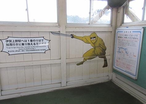 6 伊賀忍者の宣伝
