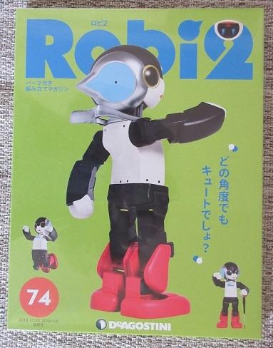 1 ロビ2 74号
