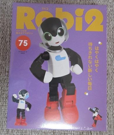 11 ロビ2 75号
