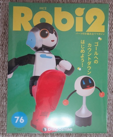 21 ロビ2 76号