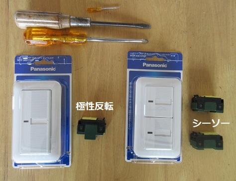 3 特殊な回路は、内部スイッチのみを入替えする