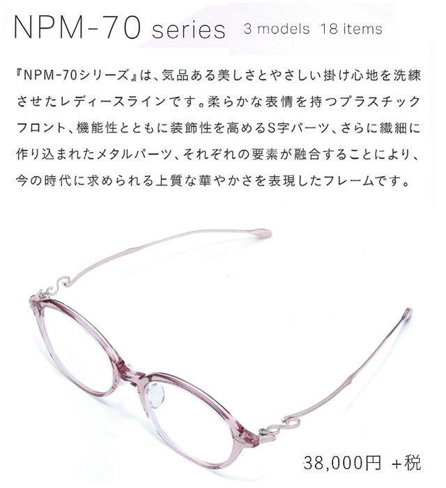 npm-70 katarogu1
