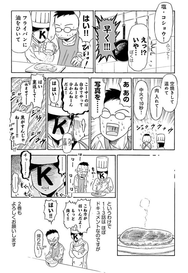 肉極道_02