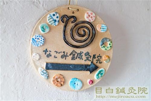 20181015中標津研修5