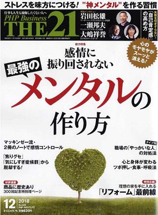 2018 最強メンタル THE21 PHP tokyo acupuncture