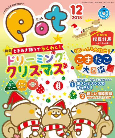 ポット 2018年 12月号 tokyo