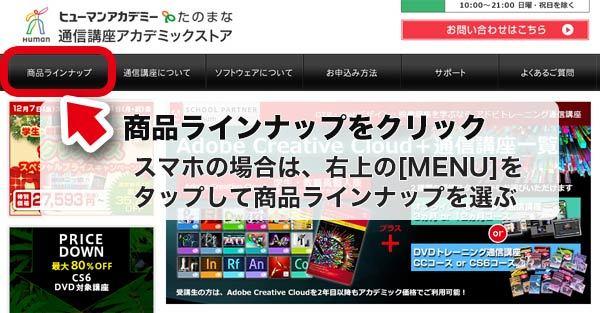 ヒューマンアカデミー adobe cc トップ画面