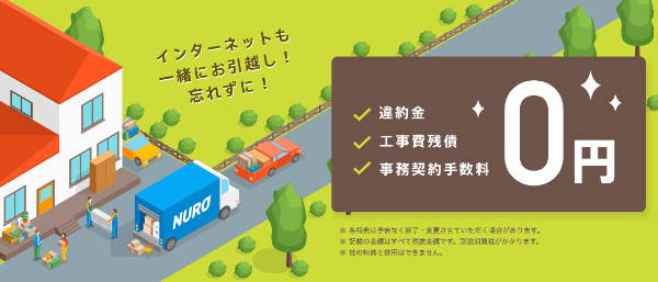 nuro-hikkoshi-iten.png