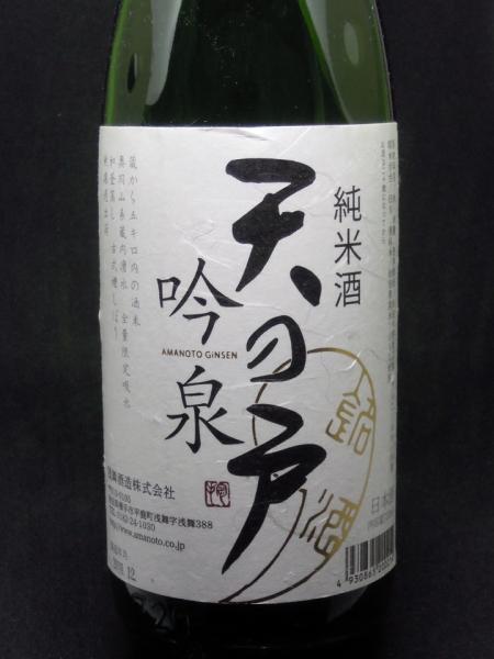天の戸_吟泉_純米酒